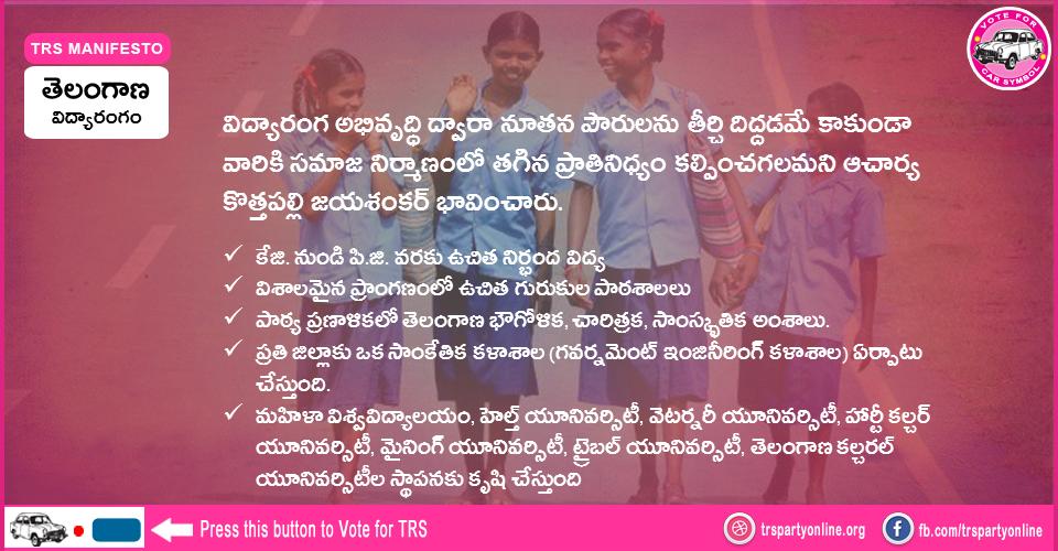 TRS-Party-Manifesto-Education