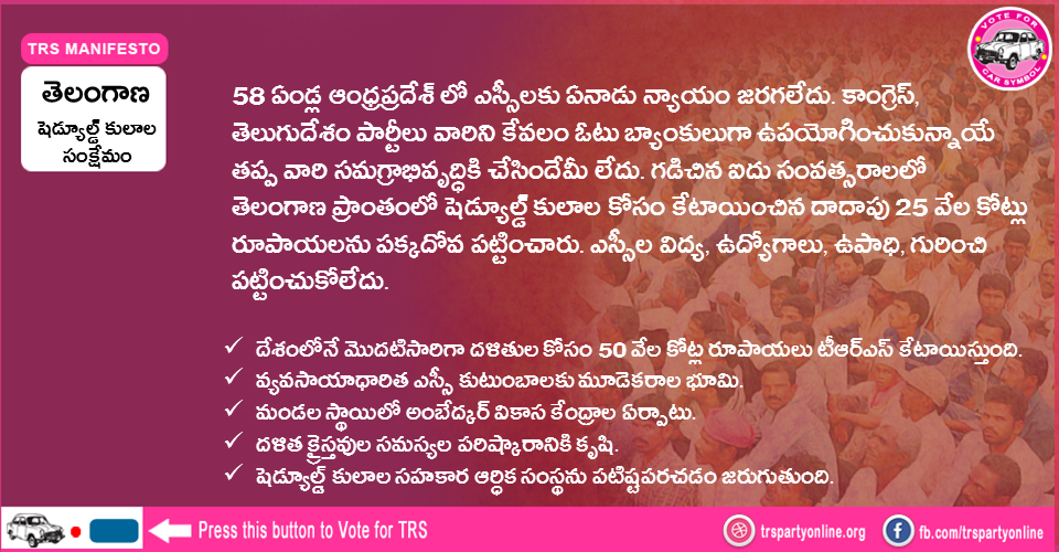 TRS-Party-Manifesto-for-SC-Welfare